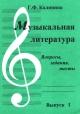 Музыкальная литература. Тесты выпуск 1й